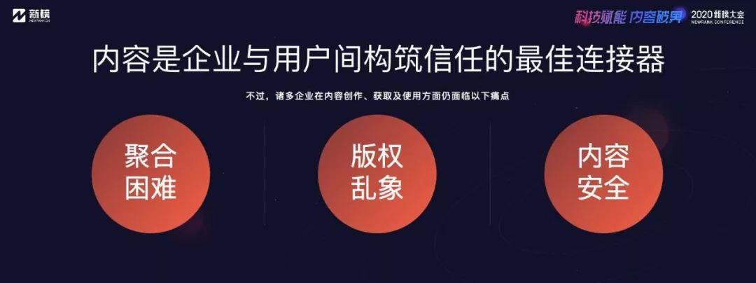 流量 新榜李建伟:如何运营好私域流量?这三点很关键