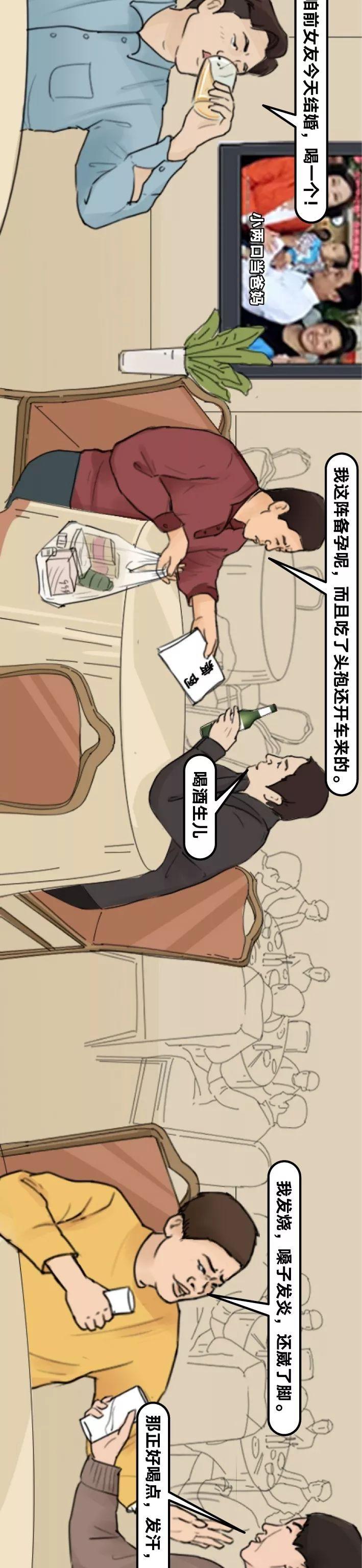 喝酒,山东人,花生米,测试,让你 山东人喝酒图鉴,6大规矩你知道吗? 中国酒业第一论坛