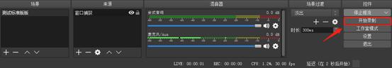 如何在视频直播的同时录制并下载视频?