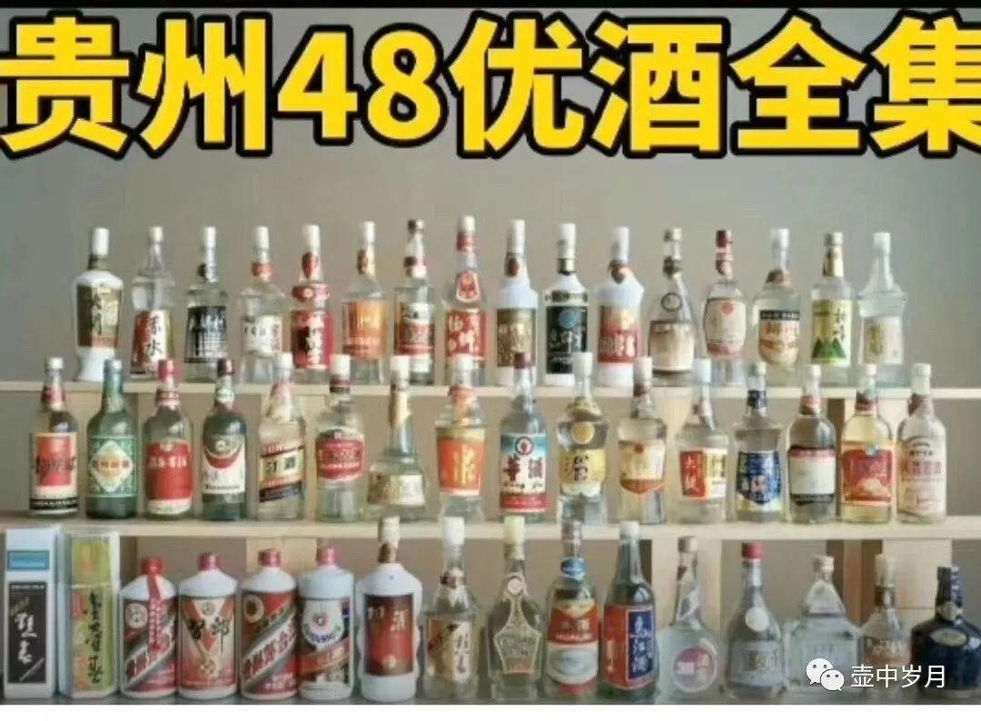 酒知识,酱香 四十年前我国有哪些酱香型白酒品牌,没有过去的创造就没有今天的荣耀
