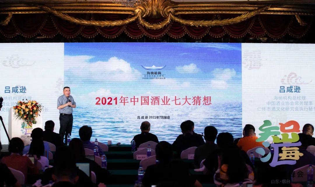 """趋势,吕咸逊 """"七大猜想""""一网打尽中国酒业趋势"""