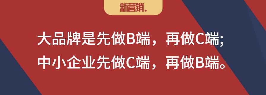 刘春雄,品牌,快消厂家 数字化改变营销之13:品牌商渠道数字化,从B端开始还是从C端启动?